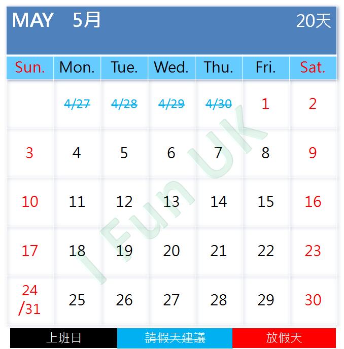 2020年5月份勞動節連假請假攻略