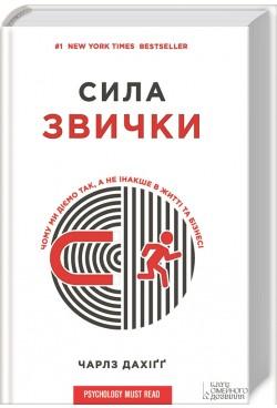 """Обкладинка книги """"Сила звички"""" на українській мові"""