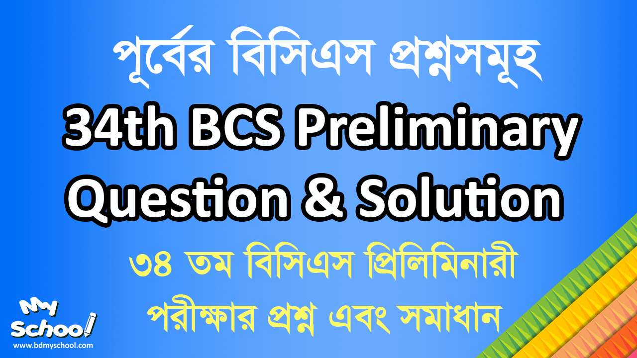 34th BCS Preliminary Question & Solution
