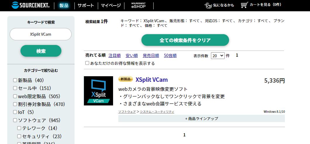 VCam 買い方
