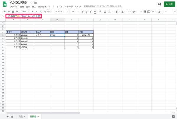vlookup関数 同一ファイルの別シートから参照する方法