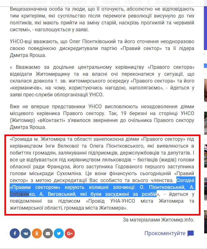 """""""Малинський рекетир"""" Антон Головенко публічно образив офіцерів запасу"""
