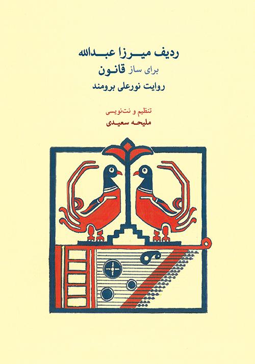 کتاب ردیف میرزاعبدالله برای ساز قانون با سیدی ملیحه سعیدی انتشارات ماهور