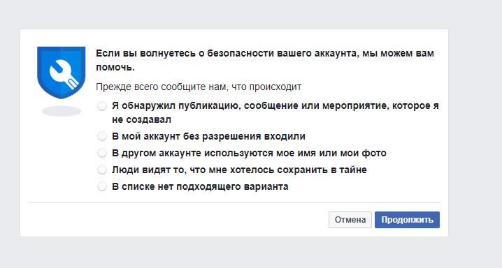 Восстановление Facebook