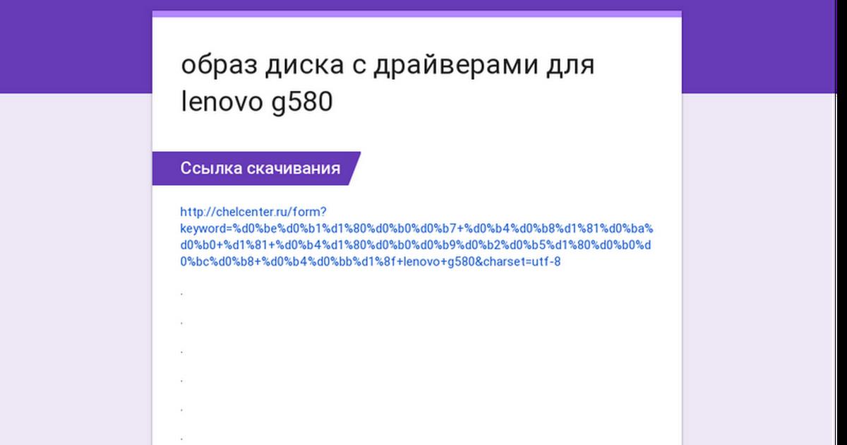 Драйвера на Lenovo G570 для Windows 7