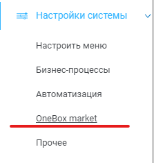 "Интеграция с ""OneBox"""
