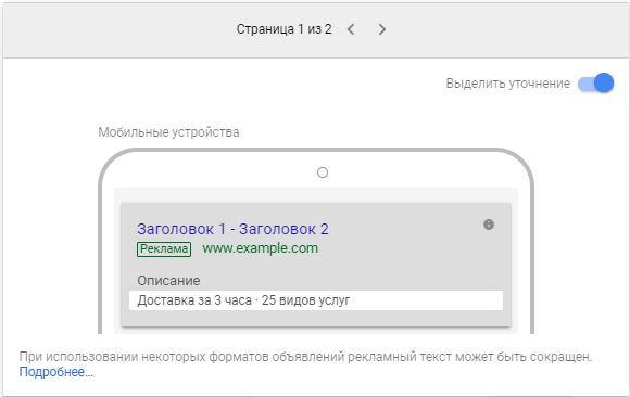 Пример уточнений в Google AdWords