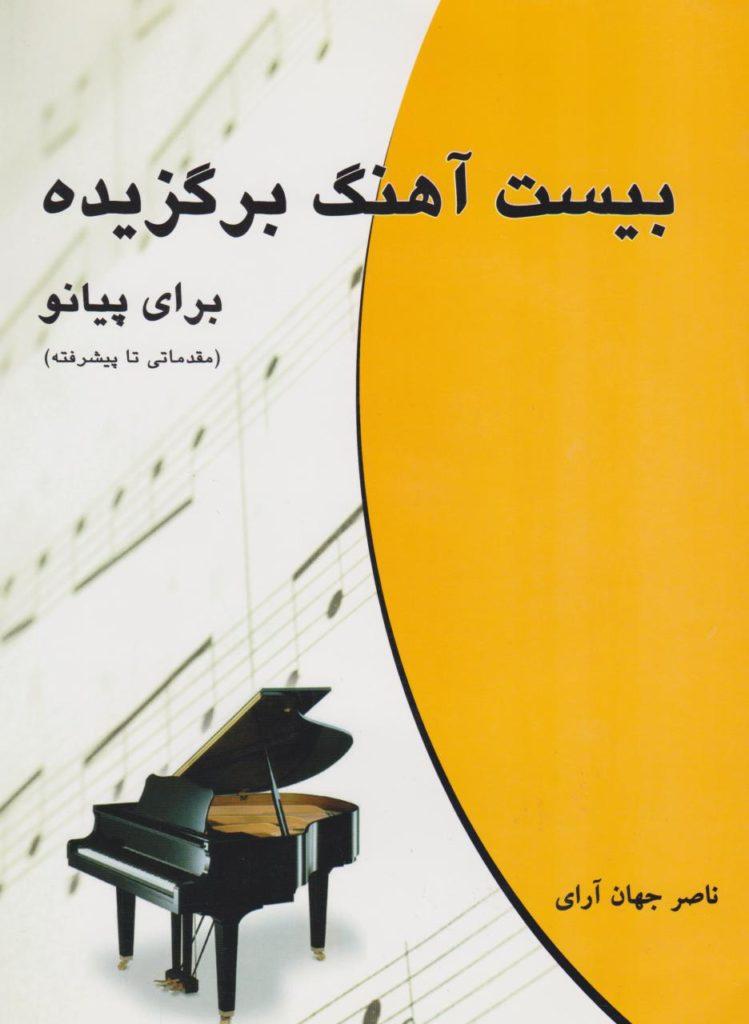 کتاب بیست آهنگ برگزیده پیانو ناصر جهان آرای انتشارات چندگاه
