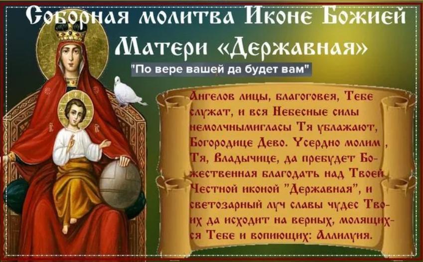 молитва иконе матери божией