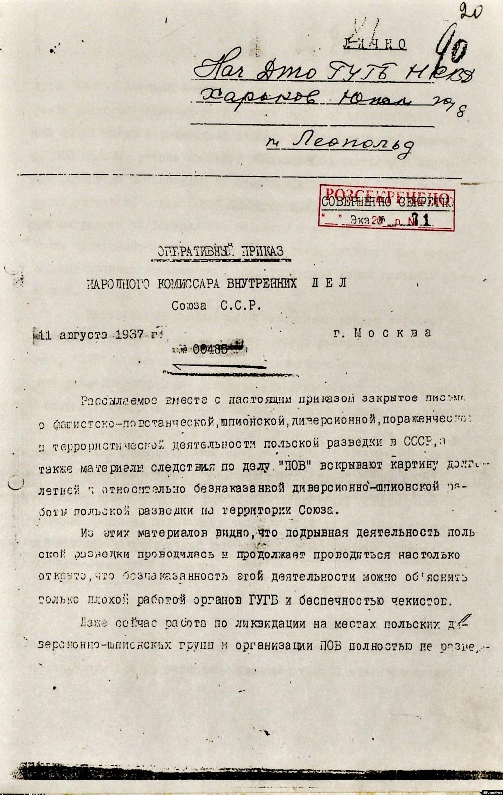 Первая страница Приказа НКВД № 00485, архив СБУ