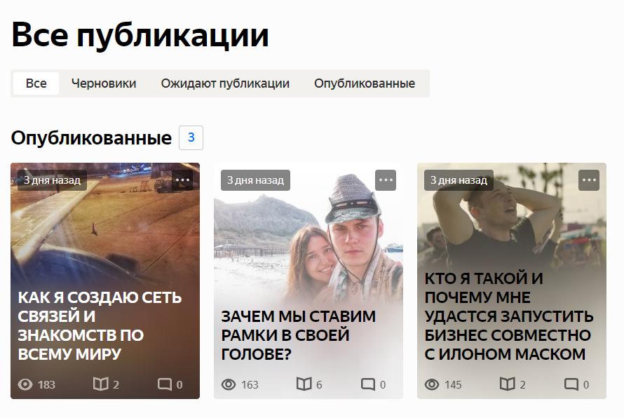 Запустите блог вашего бизнеса на Яндекс.Дзене