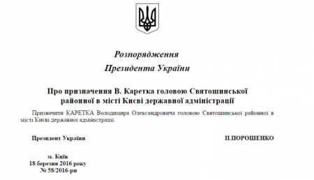 Александр Третьяков может влипнуть в скандал