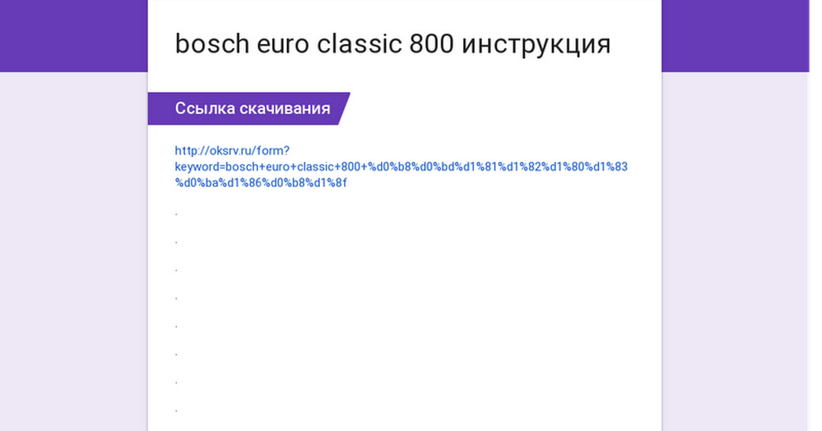 bosch euro classic 800 инструкция