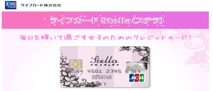 デザインおすすめクレジットカードライフカードstella