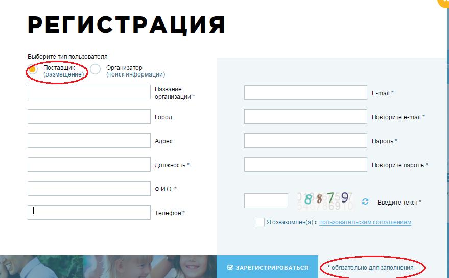 Kvent регистрация поставщика