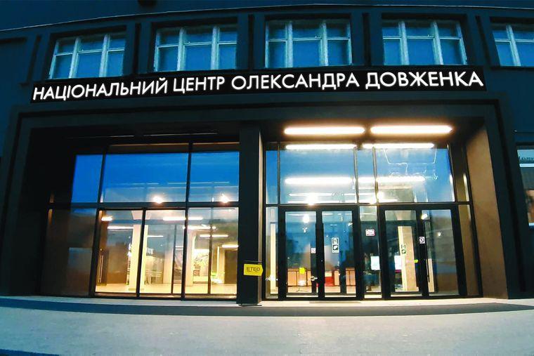 Національний центр Олександра Довженка, Київ