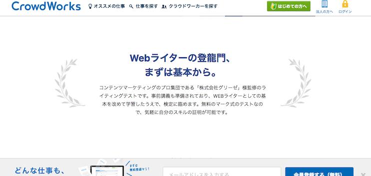 クラウドワークスwebライター検定3級