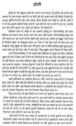 if i won a lottery essay in hindi