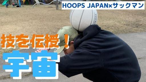 フリースタイルバスケ】サックマンが技を伝授!その名も「宇宙」 | HOOPS JAPAN BASKETBALL MEDIA