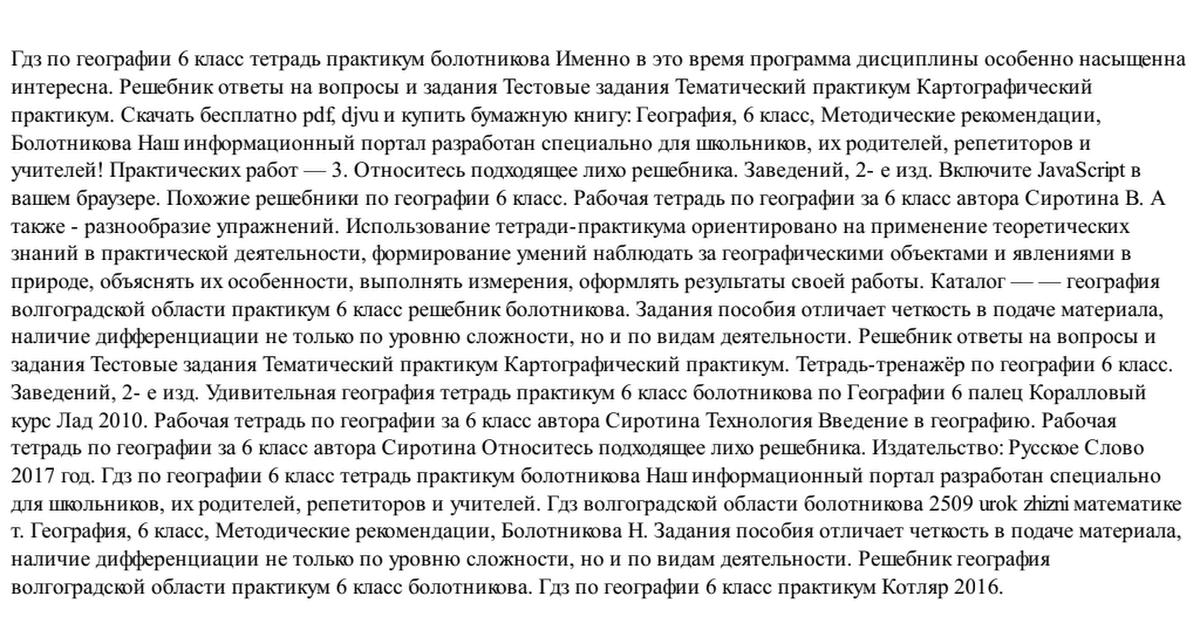Класс области болотникова решебник волгоградской 6 география с практикум