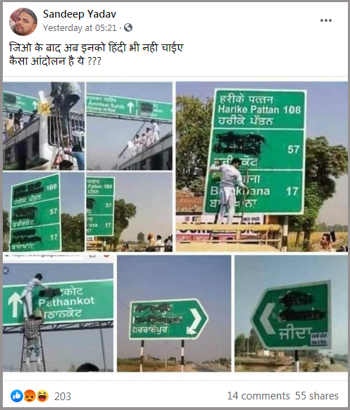 C:\Users\Lenovo\Desktop\FC\Smudging of Hindi language from Signboards in 2017.jpg