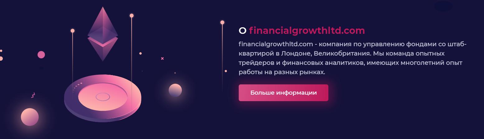 Отзывы о МОШЕННИКАХ Financial Growth: можно ли доверять?