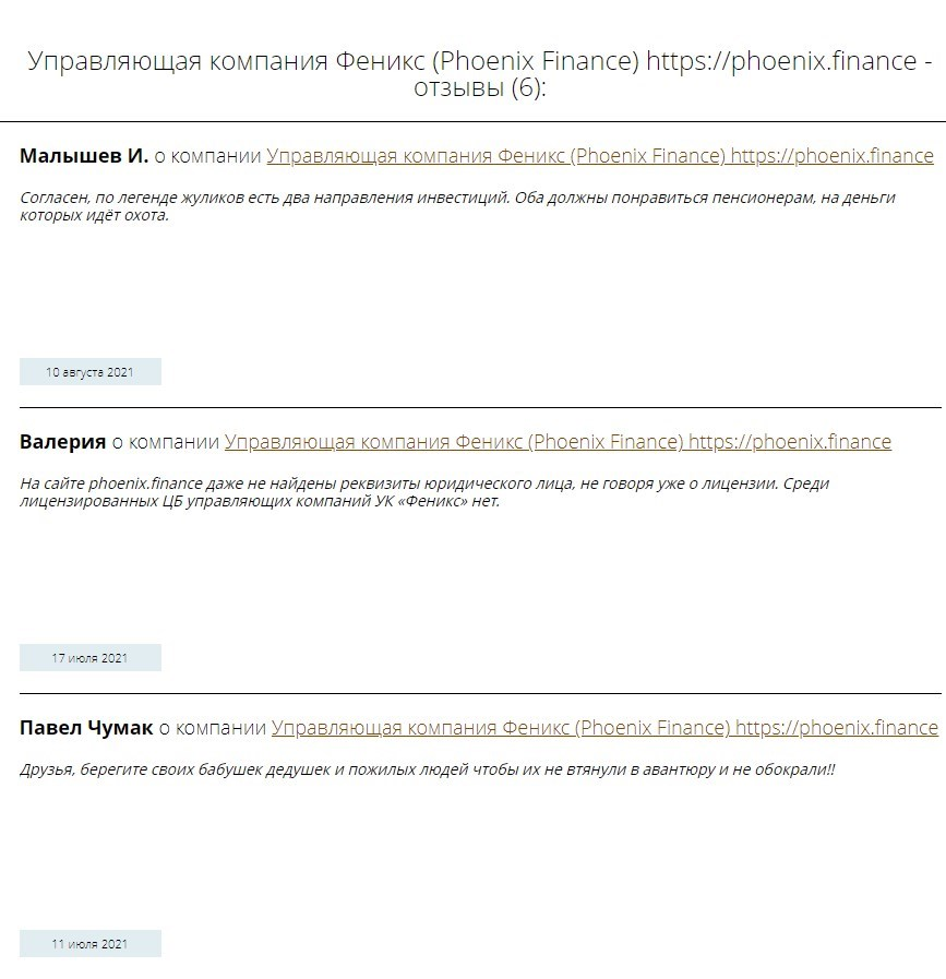 Управляющая компания Феникс: отзывы, схема обмана клиентов