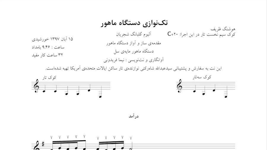 نت ساز و آواز دستگاه ماهور هوشنگ ظریف تار محمدرضا شجریان آواز آلبوم گلبانگ شجریان