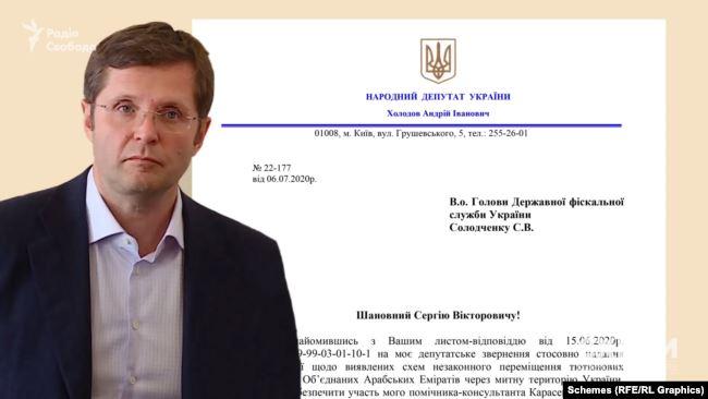 У липні 2020 року Холодов звернувся до очільника Державної фіскальної служби