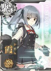 改装された朝潮型駆逐艦、霞よ。もちろんガンガン行くわ、ついてらっしゃいな。