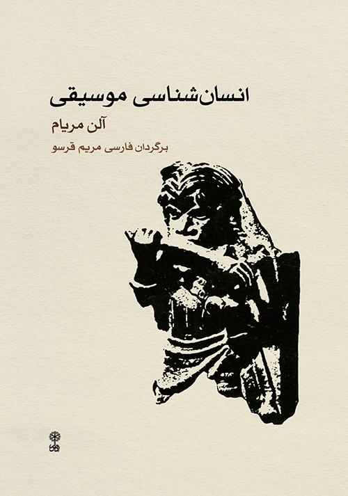 کتاب انسانشناسی موسیقی آلن مریام انتشارات ماهور