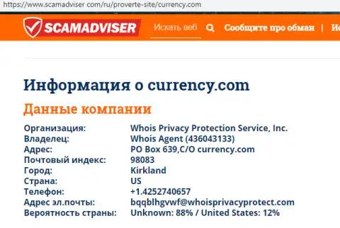Обзор липовой биржи - Exchange.currency - 2