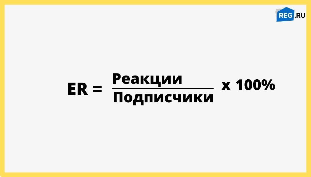 формула расчёта вовлеченности инстаграм