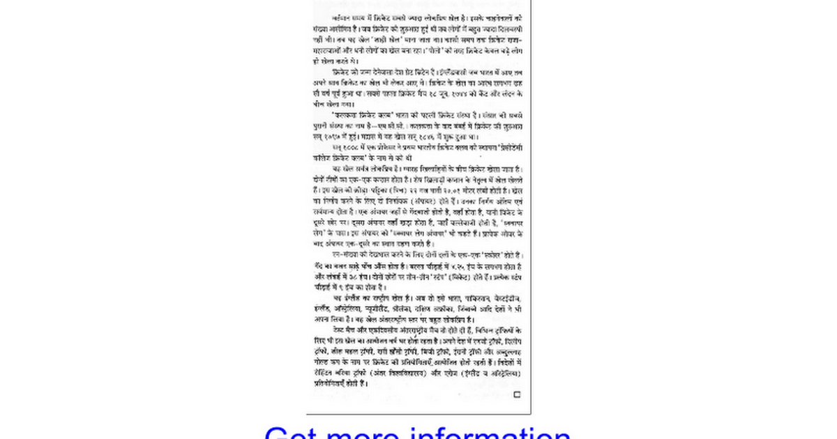 essay on my favourite game cricket in marathi google docs