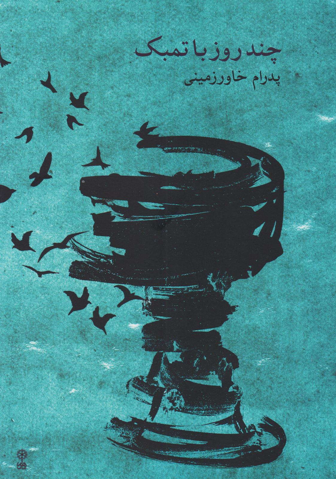 کتاب چند روز با تمبک پدرام خاورزمینی انتشارات ماهور