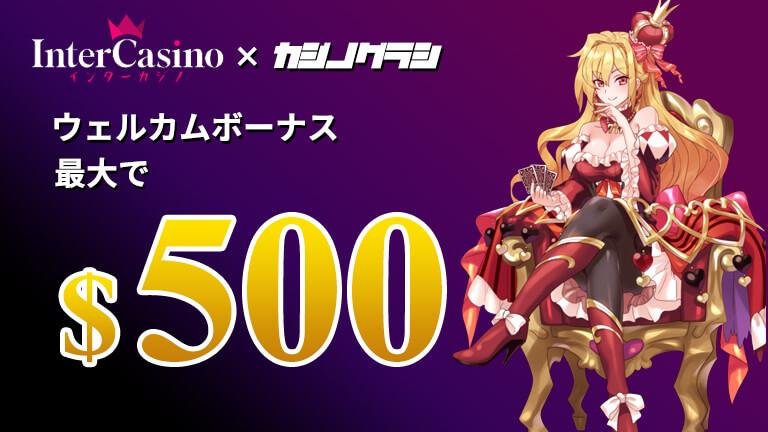 インターカジノ Inter Casino
