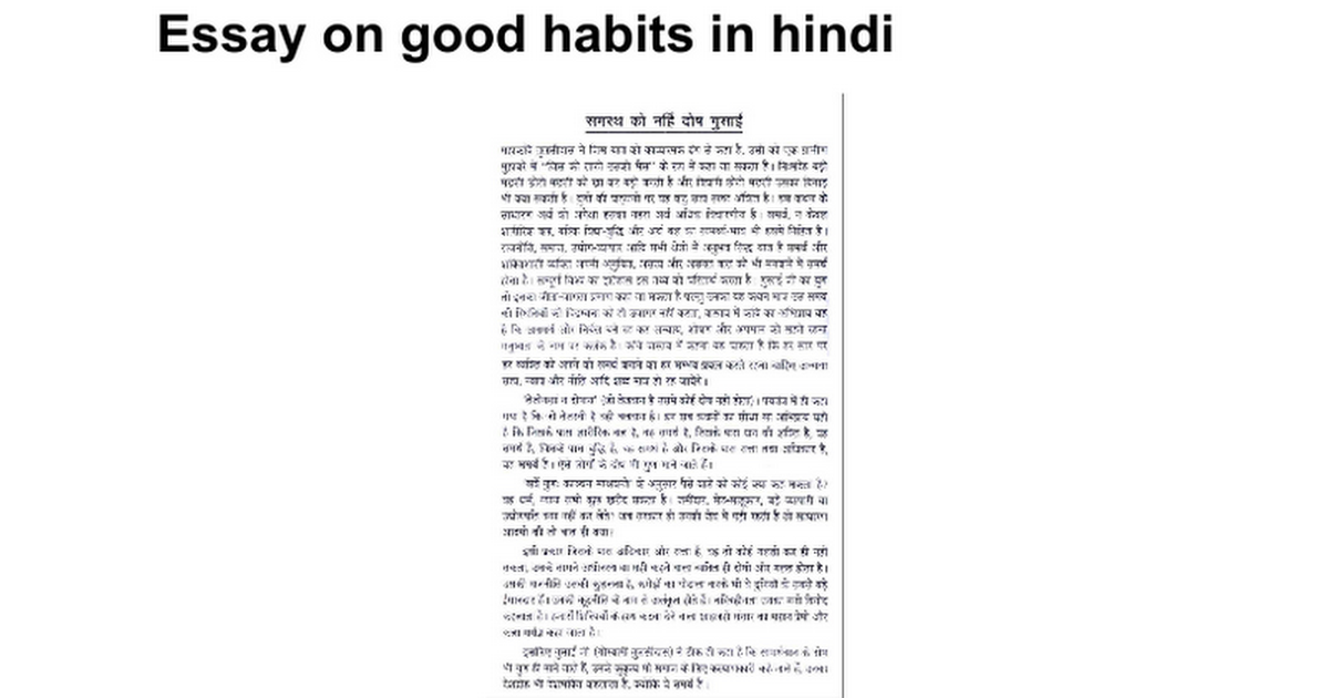 essay on good habits in hindi google docs