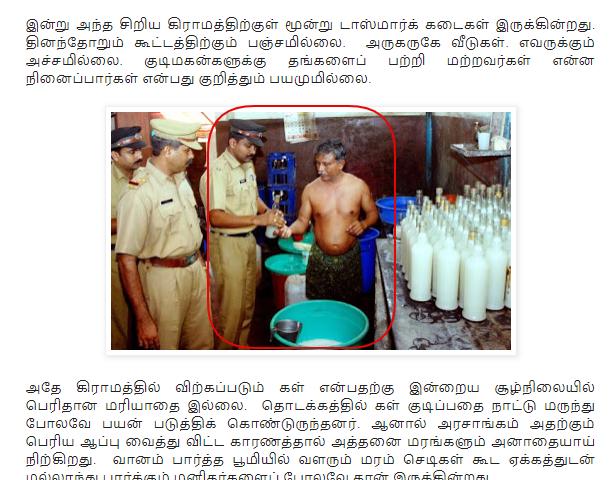 Naam Tamilar 3.png