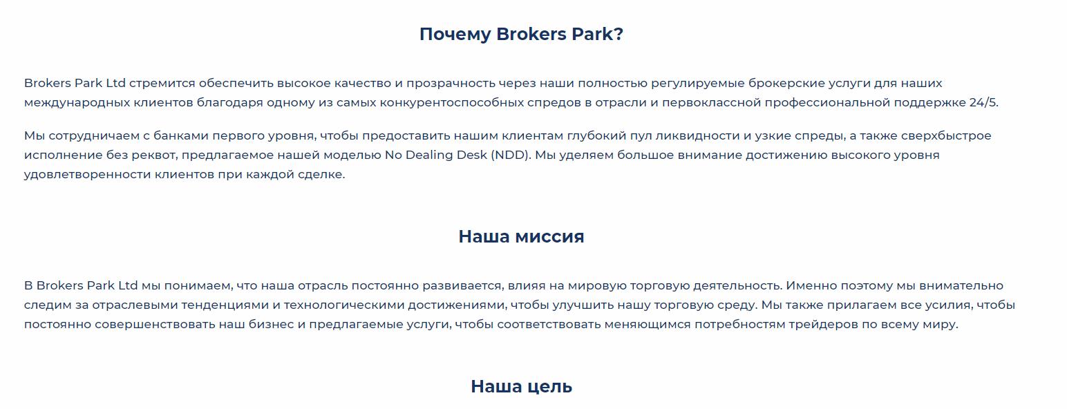 Отзывы о Brokers Park: надежная платформа или очередной обман? обзор