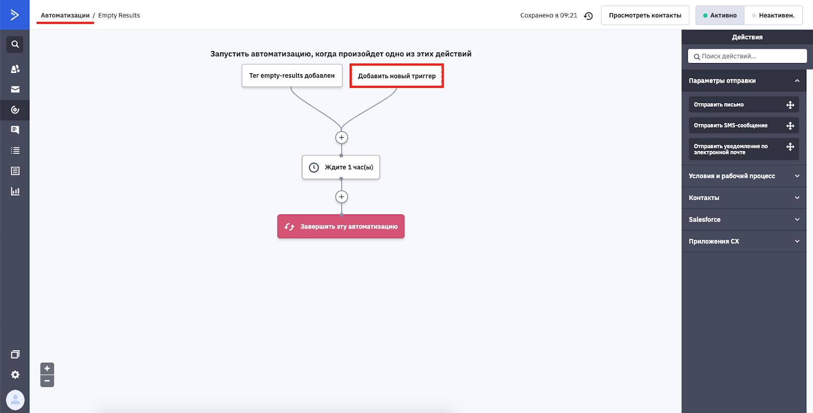 стартовый триггер автоматизации