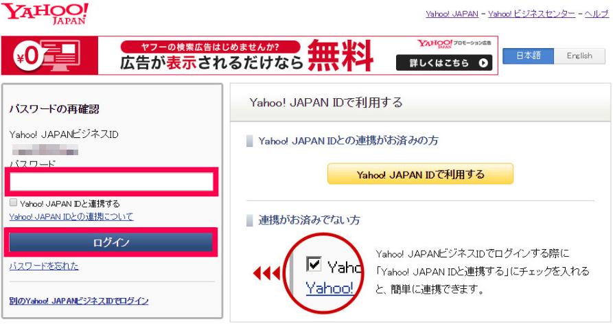Yahoo!JAPANビジネスIDでログイン