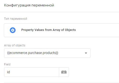 Поле «Array of objects»