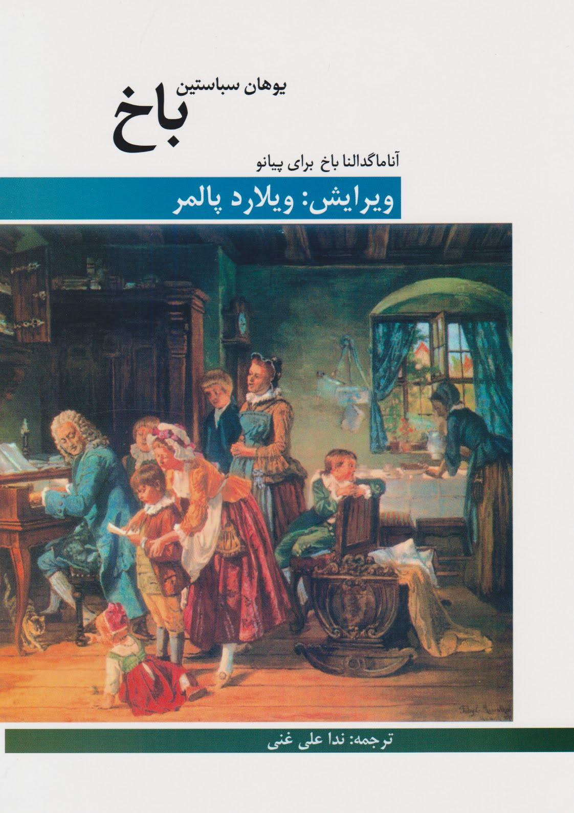 کتاب آناماگدالنا باخ برای پیانو ویلارد پالمر انتشارات هنر و فرهنگ