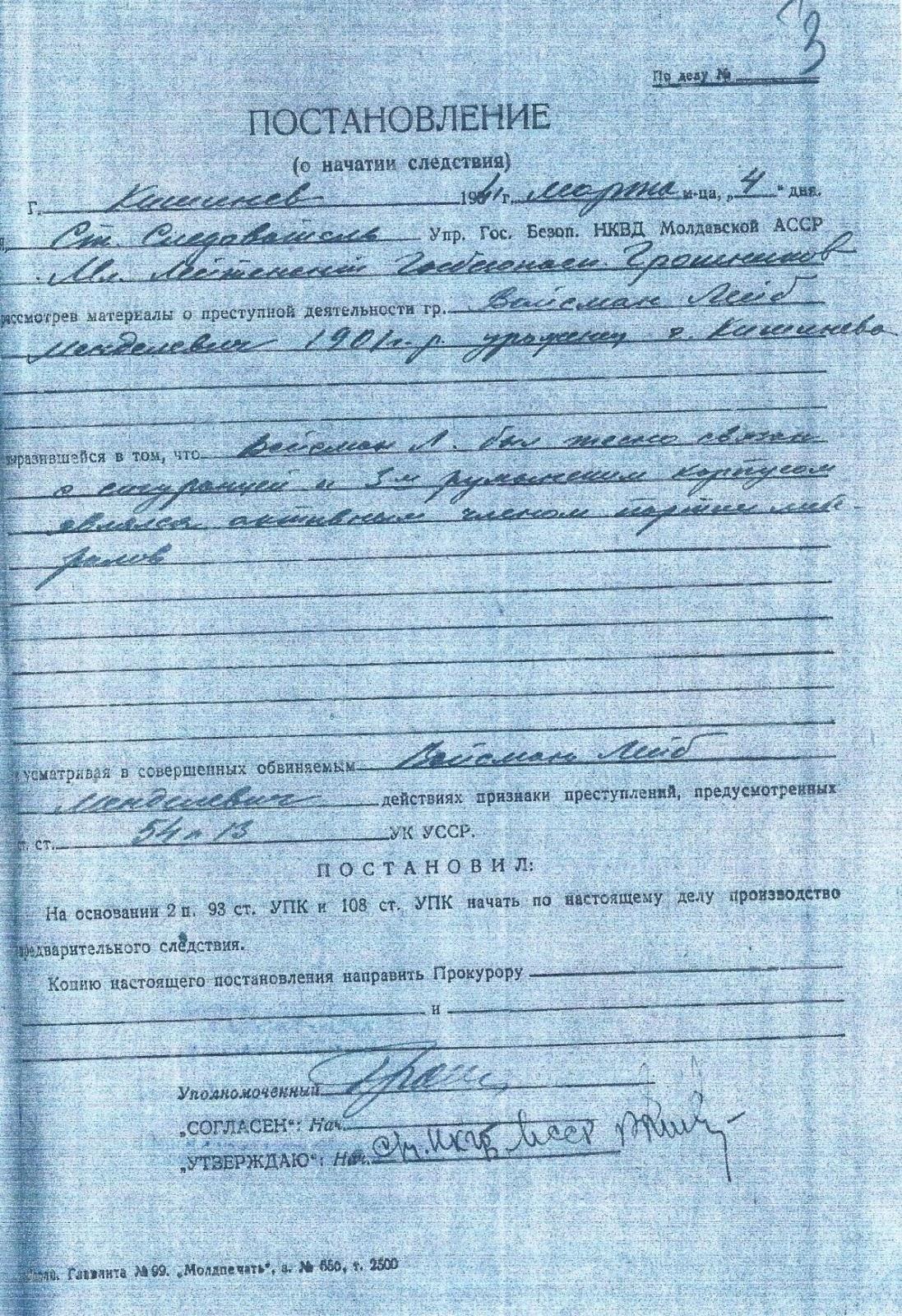 C:\Users\Ella Romm\Documents\Scanned Documents\Lev Vaysman2.jpg