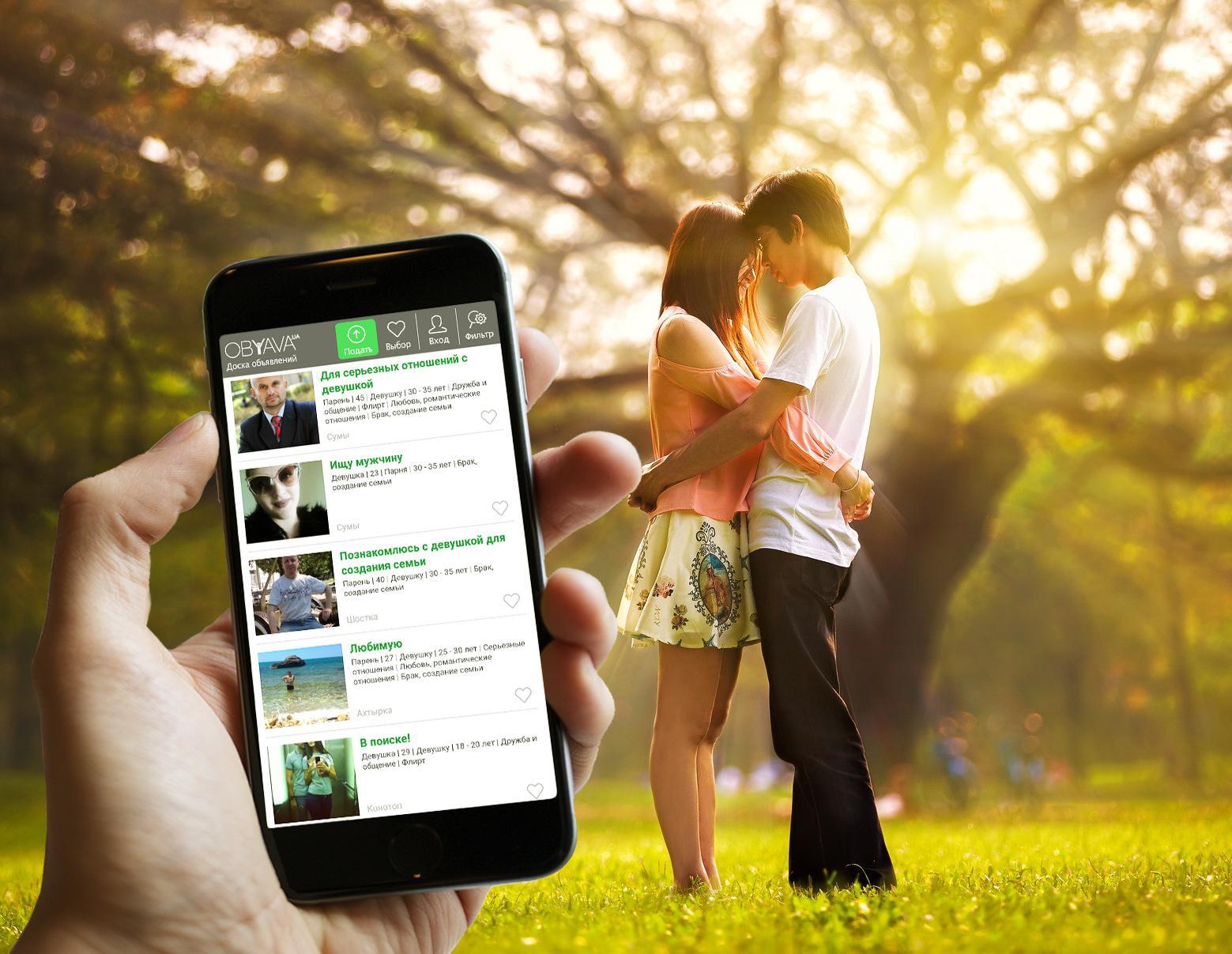 Доска объявлений пары ищут севастополь дать объявление