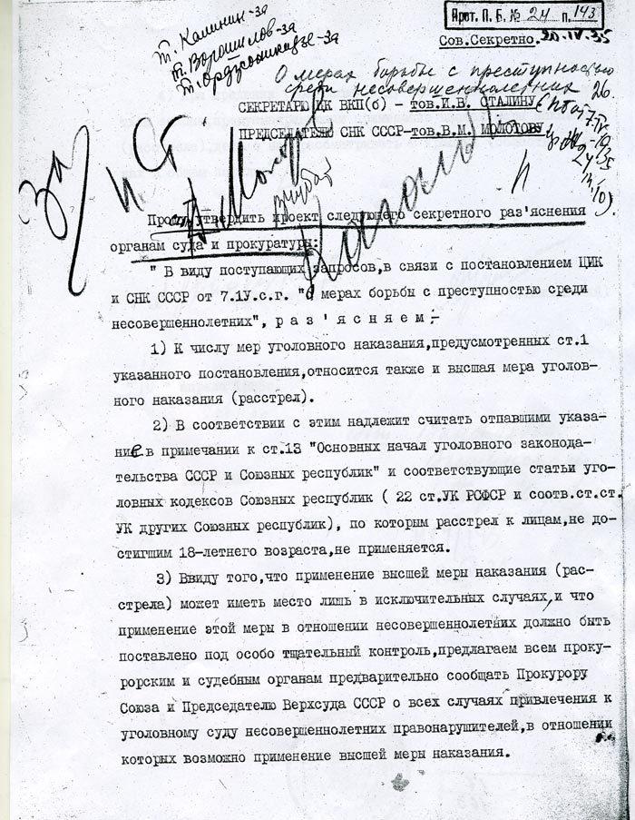 СССР: Расстрел в педагогических целях
