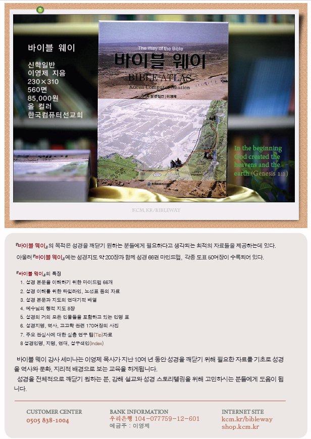 바이블 웨이 이영제 지음 / 230X310 / 560면 / 85,000원