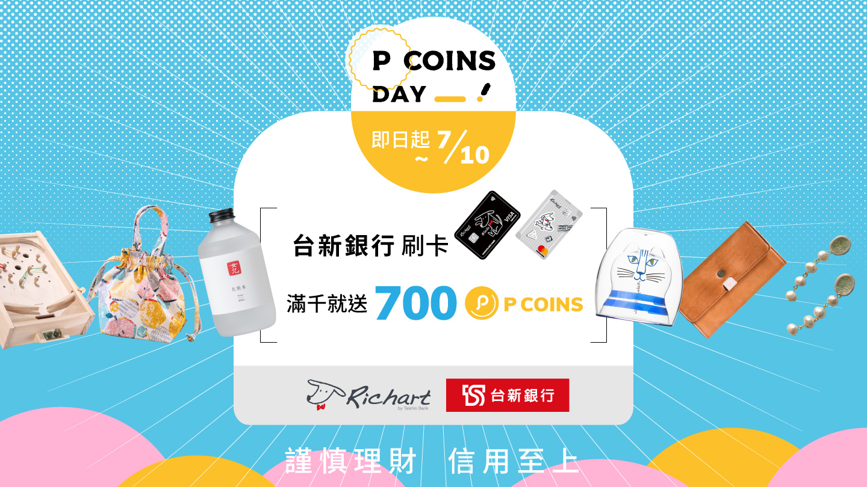 p coins pinkoi優惠