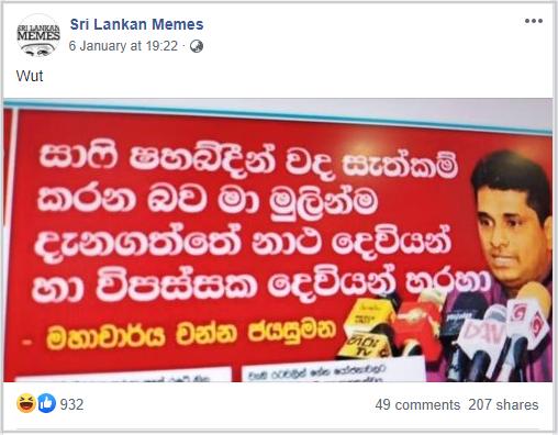 D:\AAA -Fact Checking\Completed\AAA-Publish\Sinhala\2021\Channa Jayasumana\fe2139dd-50e4-4050-af8f-f367131ff96b.png