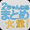 2ちゃんねる まとめ file APK Free for PC, smart TV Download
